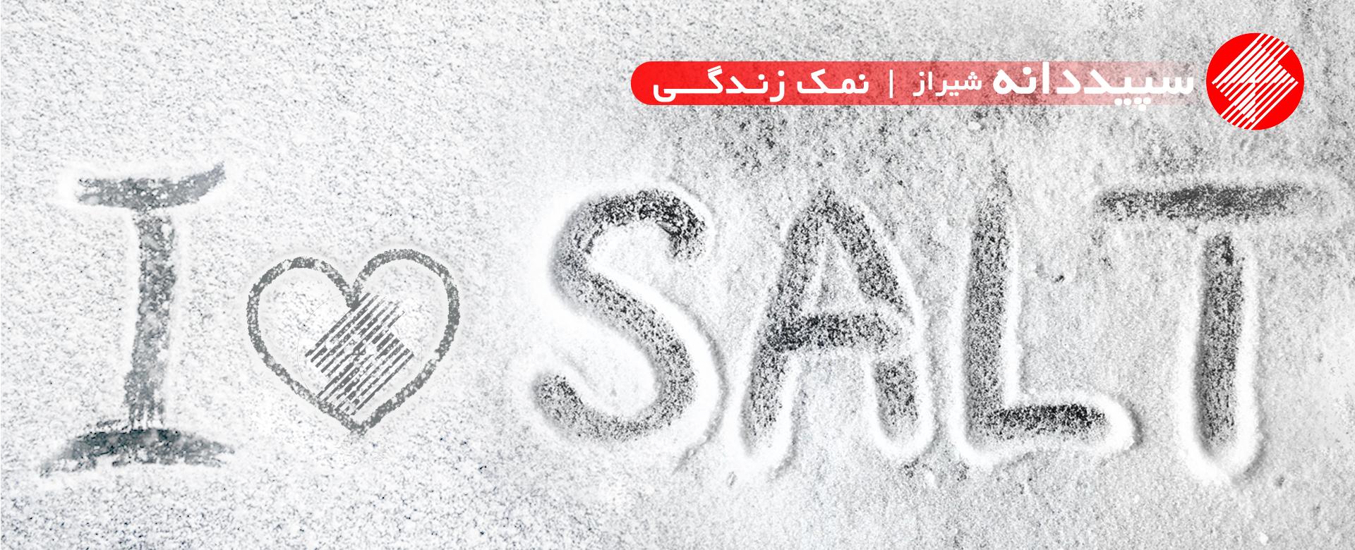 #salt #نمک